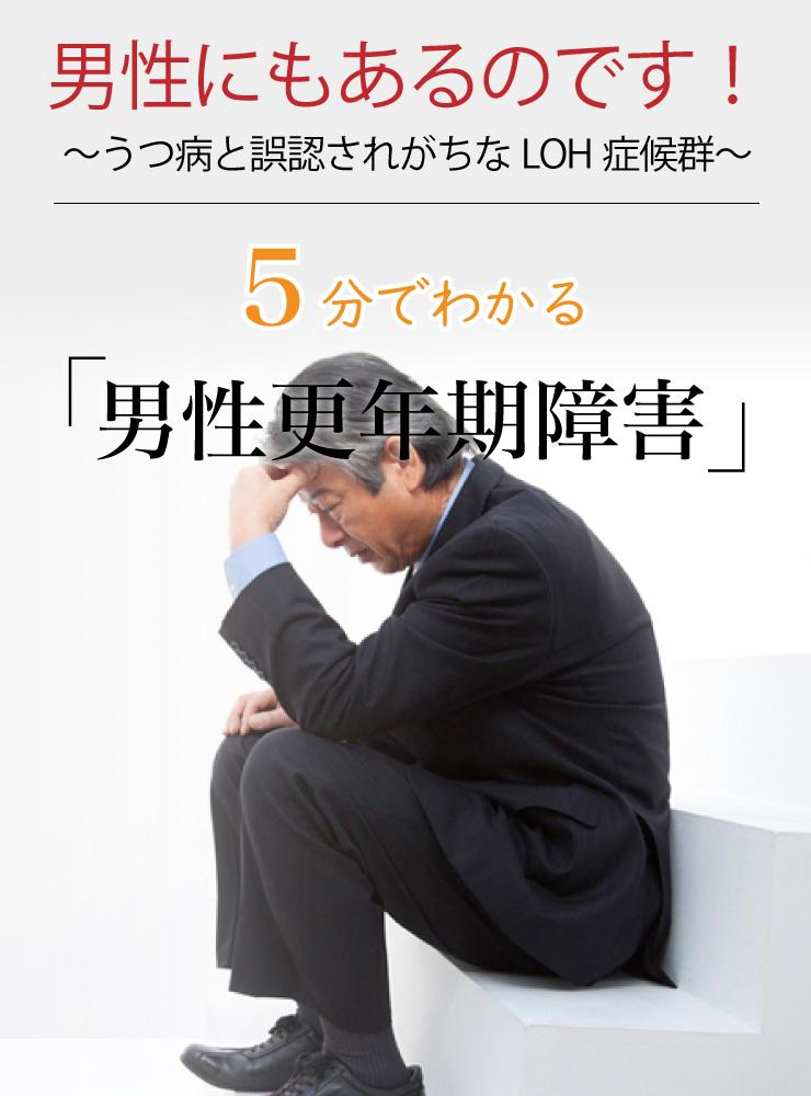 男 の 更年期 障害 の 症状